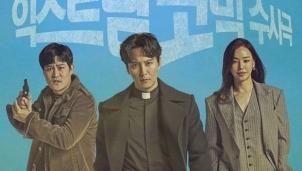 Hoa hậu Lee Ha Nee vào vai công tố viên Park Kyung Sun trong 'Bộ ba phá án' đầy ấn tượng