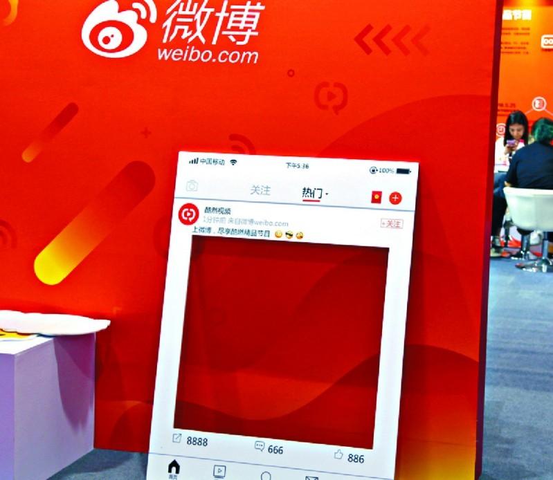 Weibo đã thẳng tay loại bỏ tài khoản người dùng có ảnh hưởng trên mạng xã hội thông đã làm lộ thông tin chứng khoán được xem động thái nhằm xoa dịu các chính sách cứng rắn của giới chức Trung Quốc