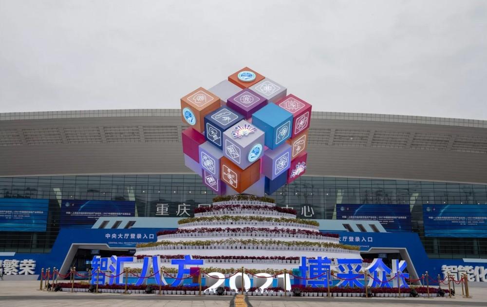 Smart China Expo 2021, SCE 2021